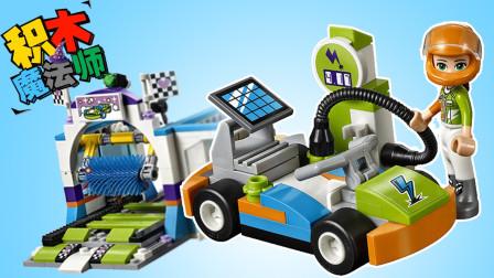乐高(LEGO)积木玩具 心湖女孩好朋友系列 41350 全自动洗车坊