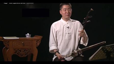 二胡快速自学教程:秦腔主题随想曲  讲解示范(四)
