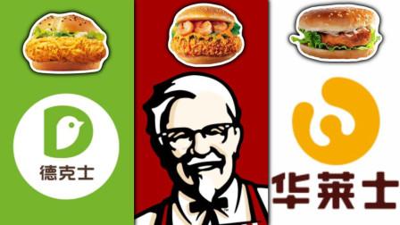 五块钱的华莱士的汉堡和二十块钱的肯德基汉堡有什么区别呢?