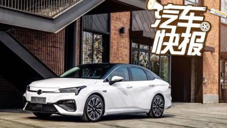 广汽新能源Aion S预售价为14万-16万元