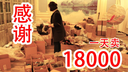 09集:通过纪录片,一天卖了18000,感谢,但是发货成了问题