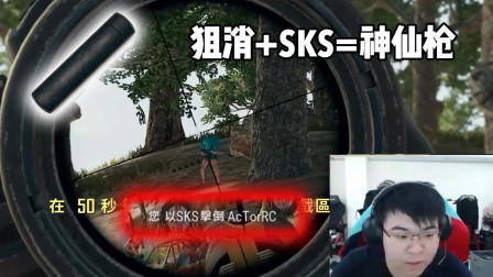 绝地求生:消音+SKS简直就是外挂,灭完队对方还不知道韦神在哪