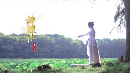 《锦鲤抄》中国舞风