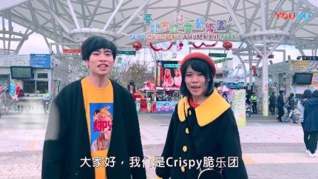 《这就是原创》Crispy脆乐团vlog1:春节的尾巴儿童乐园大挑战!
