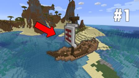 新版本居然到处都是沉船 资源要多少有多少都不用挖矿了! (大航海生存#1)