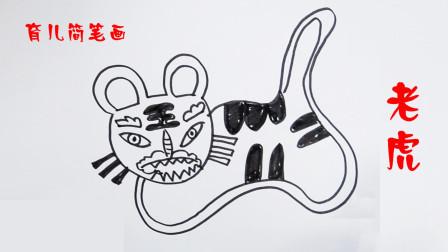 亲子育儿简笔画,我们来画一只老虎吧,简单有趣