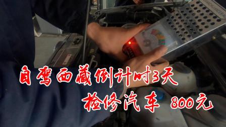 从山东自驾去西藏,倒计时第3天,去给汽车做了这些检查
