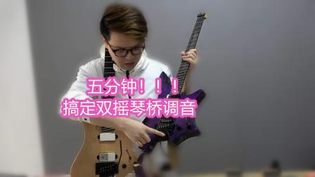 超实用吉他调教:这招帮你5分钟搞定双摇调音