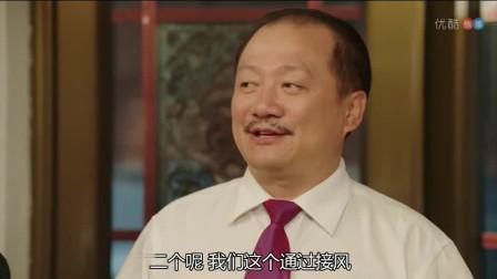刘能赵四和谢广坤一起,去给大学生村官接风。