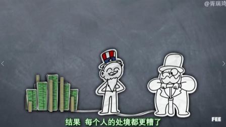 【常识肥皂箱】财富是一场零和游戏吗?