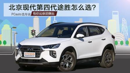 北京现代第四代途胜怎么选?