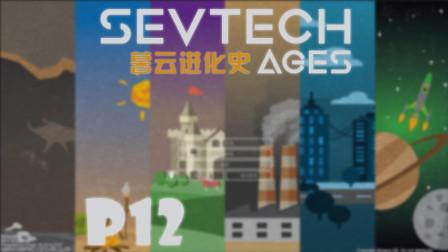 暮云进化史【SevTech Ages】P12 吧啦吧啦嘭嘭