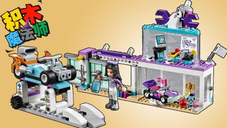 乐高(LEGO) 好朋友系列 41351 创意改装工坊