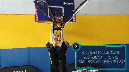 投篮训练滑道的组装方法