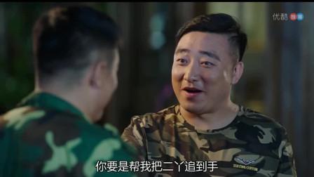技术员小宇追二丫遭到拒绝,晓峰叫他一招。