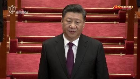 全国政协十三届二次会议开幕,习近平等党和国家领导人出席大会