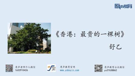【普通话水平测试60篇精讲课程】作品47《香港,最贵的一棵树》