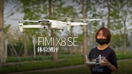 全国首发! 飞米无人机 FIMI X8 SE 体验测评