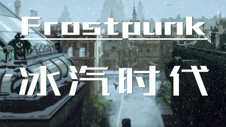 末日冰雪 为了生存丨冰汽时代 Frostpunk
