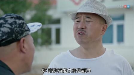 刘能和赵四想接近村官小双,干着急。