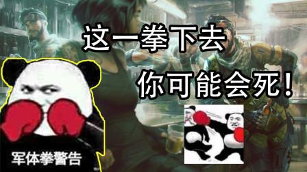 Apex英雄:论军体拳的正确使用方式,拳打养老院,脚踢幼儿园!
