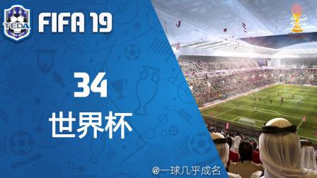 "【一球】FIFA19 天津泰达经理生涯 #34 ""卡塔尔世界杯"""