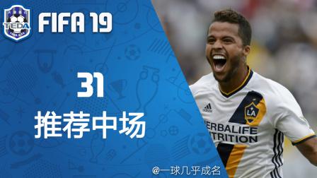 "【一球】FIFA19 天津泰达经理生涯 #31 ""推荐中场"""