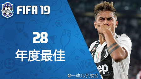 "【一球】FIFA19 天津泰达经理生涯 #28 ""年度最佳"""