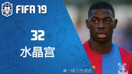"【一球】FIFA19 天津泰达经理生涯 #32 ""水晶宫"""