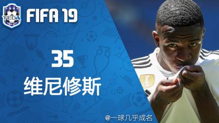 """【一球】FIFA19 天津泰达经理生涯 #35 """"维尼修斯"""""""