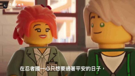 《乐高幻影忍者大电影》六个看似平凡的高中生,被吴大师训练成了武功高强的忍者