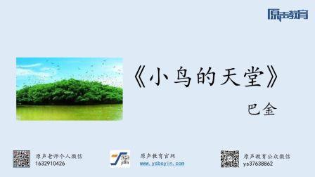 【普通话水平测试60篇精讲课程】作品48《小鸟的天堂》