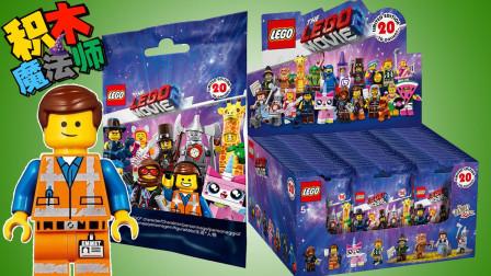 乐高 Lego 71023乐高大电影2限定抽抽乐
