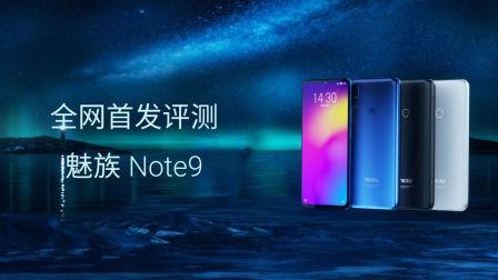 魅族 Note9 首发测评 | 全网首发
