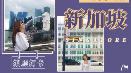 【旅游Vlog】粒粒老师,带你们打卡新加坡著名拍照胜地!