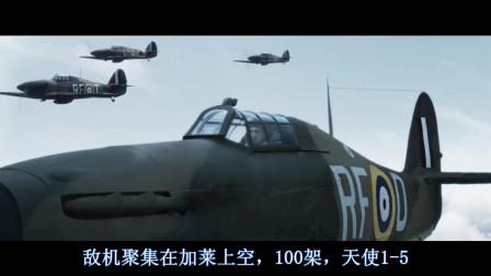 最新二战空战电影,波兰303中队,最高击落敌机15架