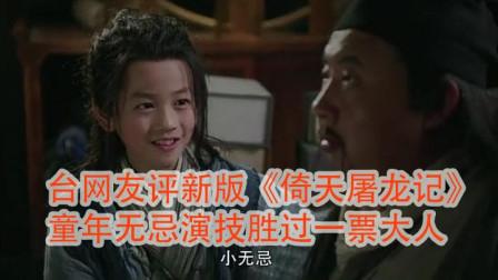 新版《倚天屠龙记》开播 台湾网友:童年无忌的演技胜过一票大人