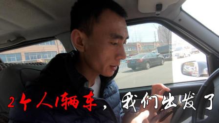 2个人1辆车,自驾去西藏,我们从山东临沂出发了