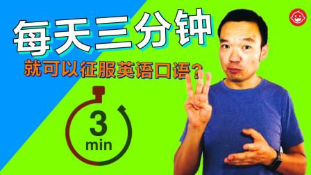 每天三分钟就可以征服英语口语?| 奶爸学英语