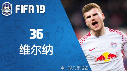 """【一球】FIFA19 天津泰达经理生涯 #36 """"维尔纳"""""""