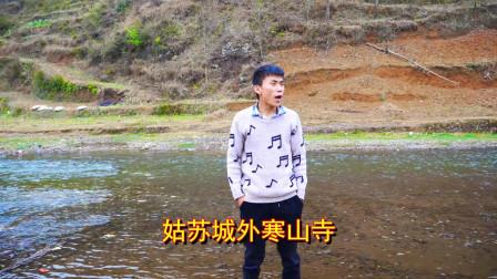 贵州山歌文华,用古诗唱歌,月落乌啼霜满天,江枫渔火对愁眠