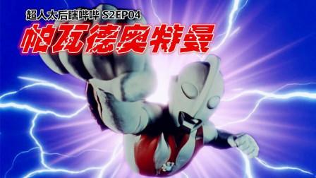 【帕瓦德奥特曼】执行M78任务 巴尔坦又又又是你 超人太后瞎哔哔S2EP03