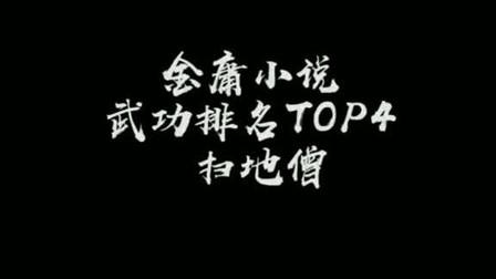 金庸小说武功排名top4-扫地僧