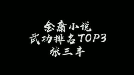 金庸小说武功排名top3-张三丰