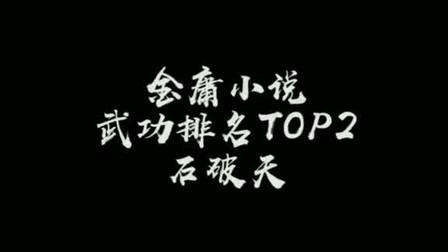 金庸小说武功排名top2-石破天