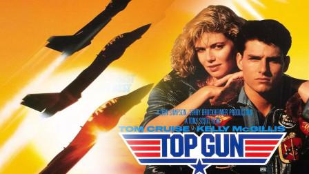 《壮志凌云》好莱坞超燃空战大片, 战斗机疯狂激战,值得一看
