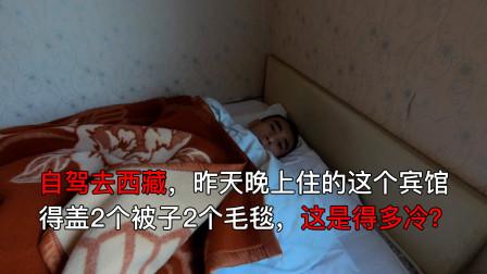 临沂小伙自驾去西藏,住的这个宾馆是多冷,得盖2个被子2个毛毯