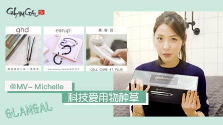 "GlamGal:@MV-Michelle ""高颜值""科技爱用物种草"