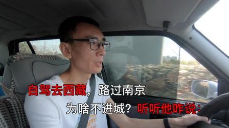 临沂小伙自驾去西藏,路过南京为啥不进城,看看他咋说