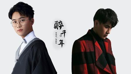 最近很火的一首歌《醉千年》李袁杰/李俊佑